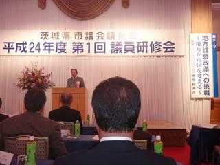 2012.11.13茨城議長会1.JPG